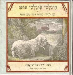 היגלטי פיגלטי פופ - עטיפה עברית